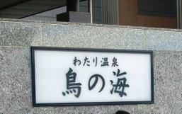 Tori_no_umi