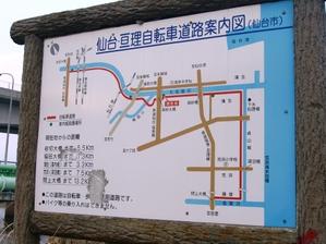 Sendaiwatari_cr